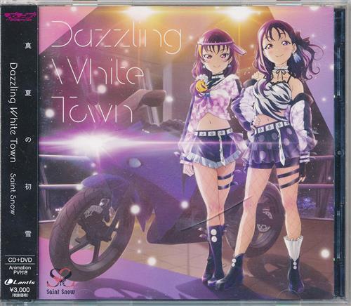 ラブライブ!サンシャイン!! Dazzling White Town (DVD付)