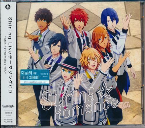 うたの☆プリンスさまっ Shining Live テーマソングCD 初回限定盤 ~Shining☆Romance ver.~