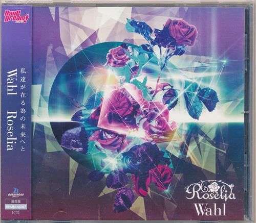 BanG Dream! ガールズバンドパーティ! Wahl (通常盤)