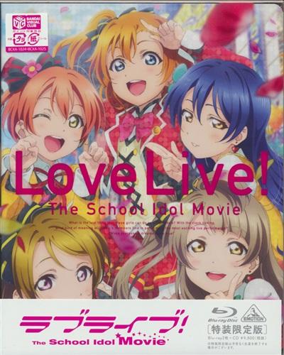 ラブライブ! The School Idol Movie Blu-ray 特装限定版 【ブルーレイ】