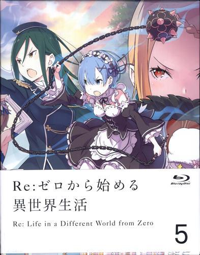 Re:ゼロから始める異世界生活 5 【ブルーレイ】