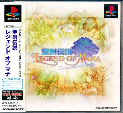 聖剣伝説 LEGEND OF MANA 【プレイステーション】