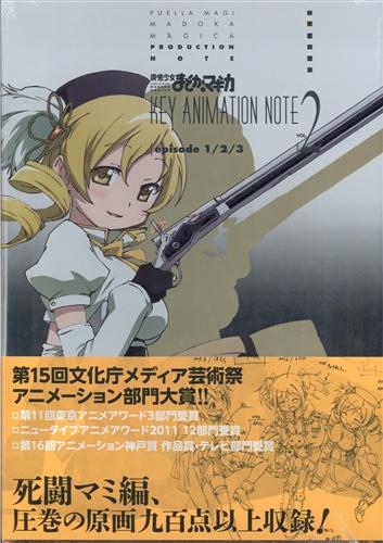 魔法少女まどか☆マギカ KEY ANIMATION NOTE VOL.2 episode 1/2/3