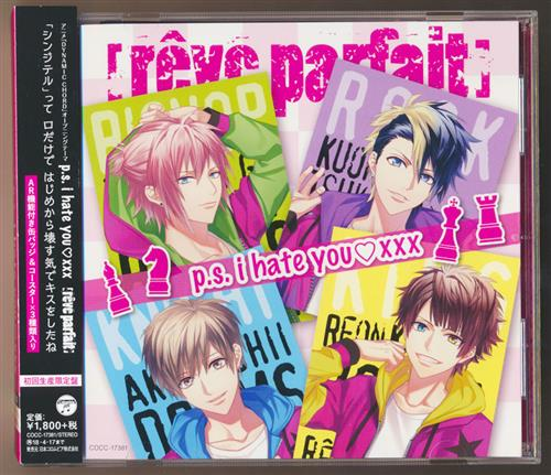DYNAMIC CHORD p.s. i hate you xxx 限定盤 (OP) [[reve parfait]]