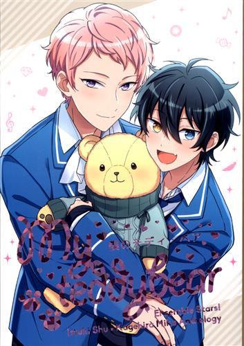 My teddy bear 僕のテディ・ベア 【あんさんぶるスターズ!】[クロコ tameji あきの 他][aiwana]