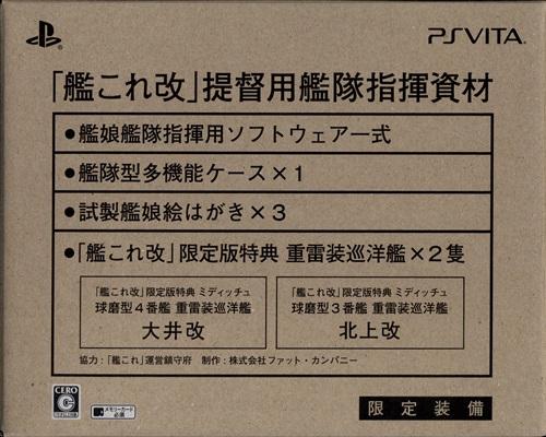 艦これ改 限定版 【PS VITA】