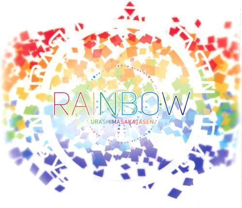 RAINBOW 初回限定盤 [浦島坂田船]