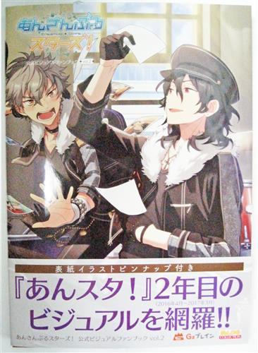 あんさんぶるスターズ! 公式ビジュアルファンブック Vol.2