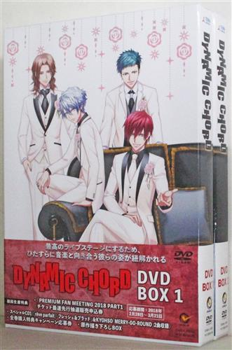 DYNAMIC CHORD DVD BOX 全2巻セット 【DVD】