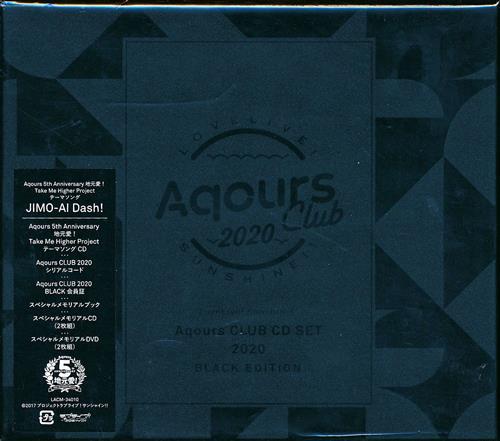 ラブライブ!サンシャイン!! Aqours CLUB CD SET 2020 BLACK EDITION 初回生産限定盤 [Aqours]