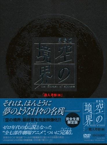 劇場版 空の境界 7 殺人考察(後) 完全生産限定版 【DVD】