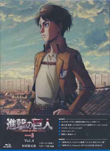 進撃の巨人 Season3 4 初回限定版 【ブルーレイ】