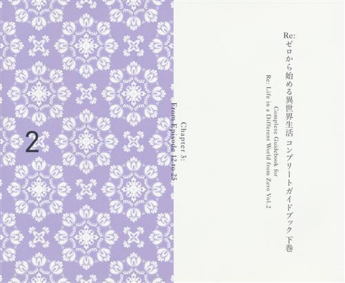 Re:ゼロから始める異世界生活 8 コンプリートガイドブック 下巻