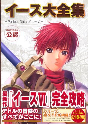 日本ファルコム公認 イース大全集-Perfect Data of I~VI-