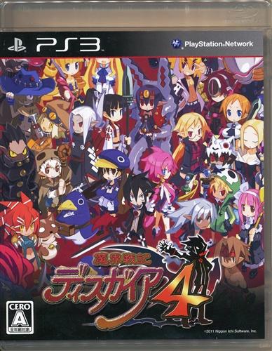 魔界戦記ディスガイア 4 【PS3】