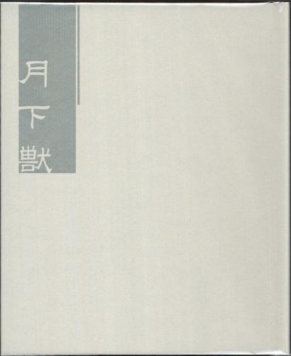 文豪ストレイドッグス 1 アニメイト限定版 【DVD】