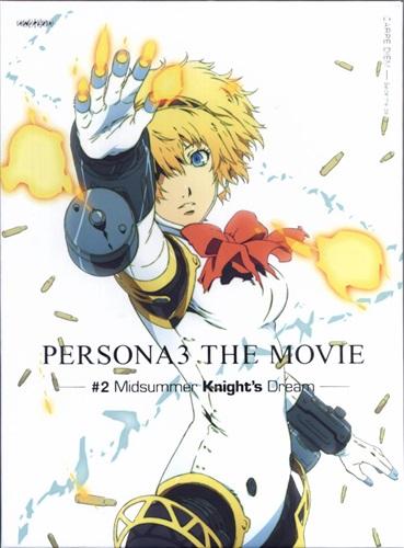 PERSONA 3 THE MOVIE #2 Midsummer Knight's Dream 完全生産限定版 【DVD】