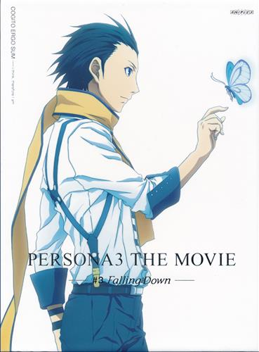PERSONA 3 THE MOVIE #3 Falling Down 完全生産限定版 【DVD】
