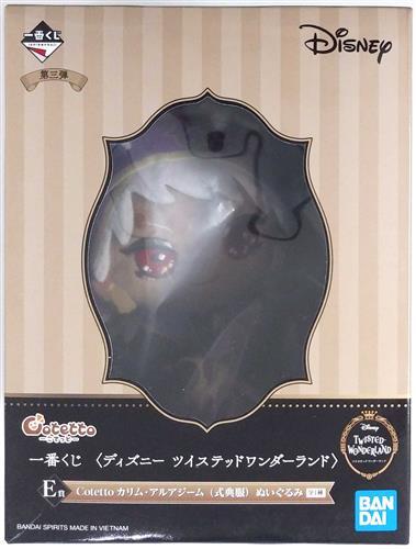 一番くじ Disney TWISTED-WONDERLAND 第三弾 E賞 Cotetto カリム・アルアジーム (式典服) ぬいぐるみ