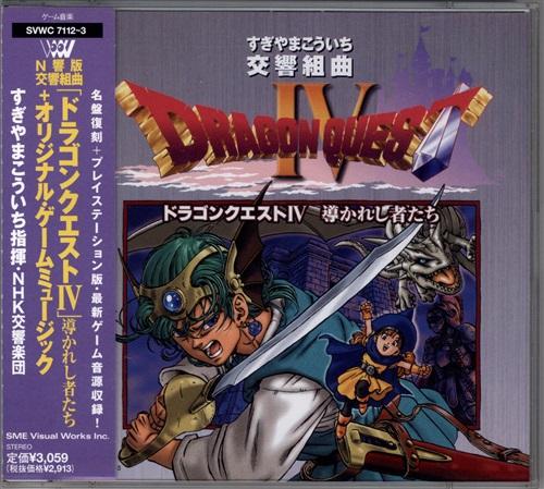 交響組曲 ドラゴンクエストIV 導かれし者たち+オリジナル・ゲームミュージック