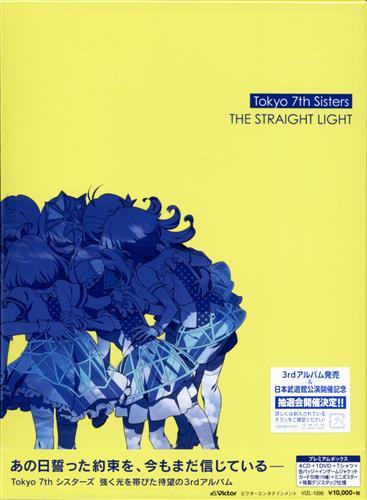Tokyo 7th シスターズ THE STRAIGHT LIGHT プレミアムBOX 初回限定盤