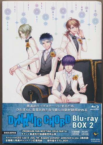 DYNAMIC CHORD Blu-ray BOX 2 【ブルーレイ】