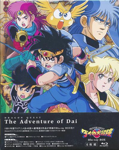 ドラゴンクエスト ダイの大冒険 (1991) Blu-ray BOX 【ブルーレイ】