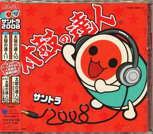 太鼓の達人 オリジナルサウンドトラック サントラ2008