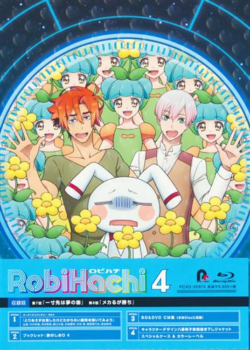 RobiHachi 4 (通常版) 【ブルーレイ】