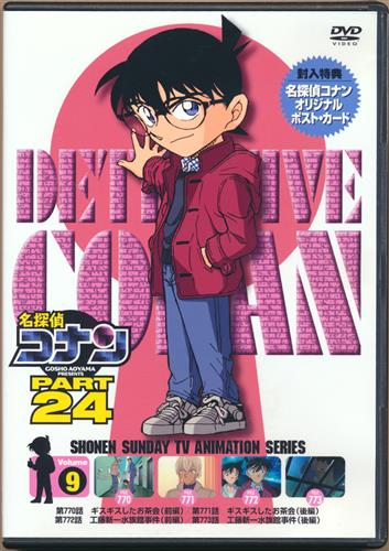 名探偵コナン PART 24 Vol.9 【DVD】