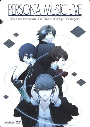 PERSONA MUSIC LIVE 2009 Velvetroom in Wel City Tokyo 完全生産限定版 【DVD】