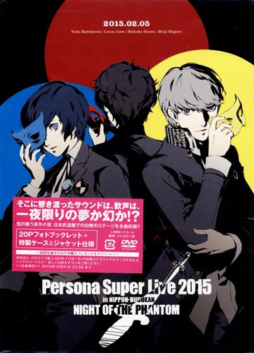 PERSONA SUPER LIVE 2015 ~in 日本武道館 -NIGHT OF THE PHANTOM- 【DVD】