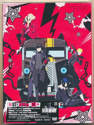PERSONA5 The Animation - THE DAY BREAKERS - 完全生産限定版 【DVD】