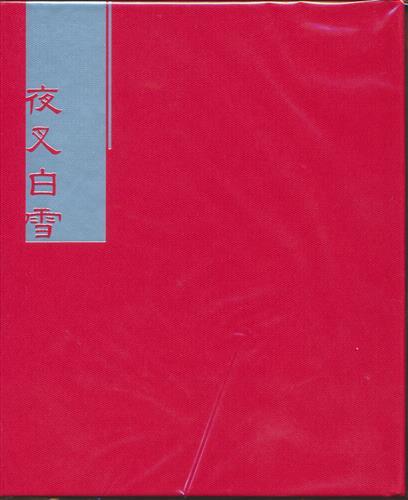 文豪ストレイドッグス 14 アニメイト限定版 【ブルーレイ】