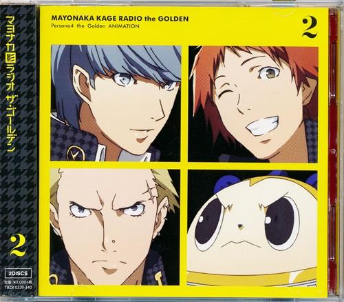 Persona 4 the Golden ANIMATION マヨナカ影ラジオ ザ・ゴールデン 2 [浪川大輔|関智一|森久保祥太郎]