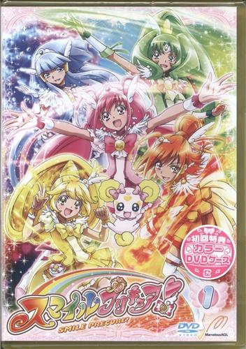 スマイルプリキュア! Vol.1 【DVD】