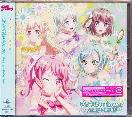 BanG Dream! きゅ~まい*flower (通常盤)