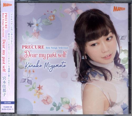PRECURE Best Songs Selection Dear my past self 初回生産限定盤 [宮本佳那子]