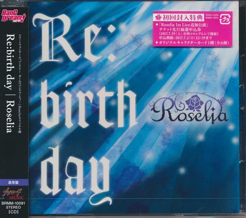 BanG Dream! ガールズバンドパーティ! Re:birthday (通常盤) [Roselia]