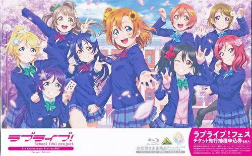 ラブライブ! 9th Anniversary Blu-ray BOX Forever Edition 【ブルーレイ】