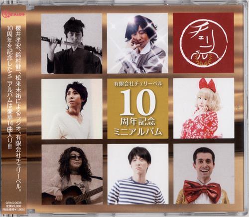 有限会社チェリーベル10周年記念ミニアルバム [櫻井孝宏|鈴村健一|松来未祐]