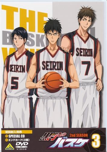 黒子のバスケ 2nd season 3 初回版 【DVD】