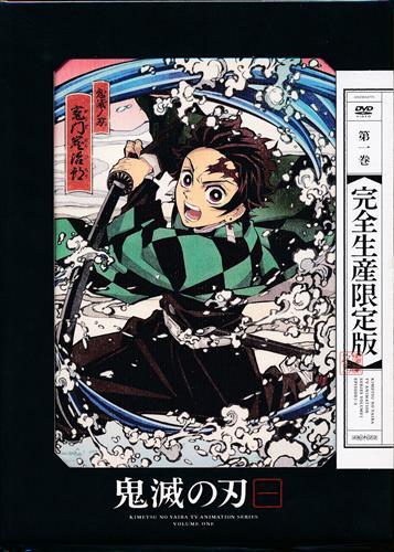 鬼滅の刃 第一巻 完全生産限定版 【DVD】