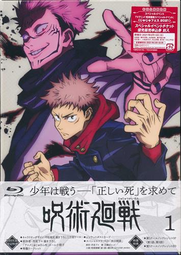 呪術廻戦 Vol.1 初回生産限定版 【ブルーレイ】