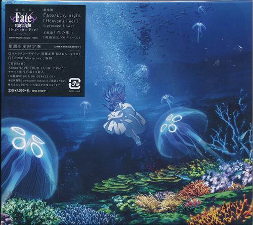 Fate/stay night [Heaven's Feel] I. presage flower 花の唄/ONE/六等星の夜 Magic Blue ver. 期間生産限定盤 (ED) [Aimer]