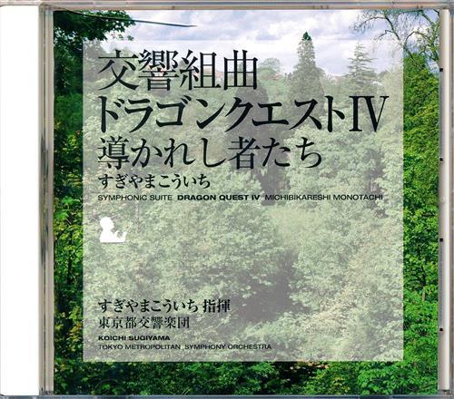 交響組曲 ドラゴンクエスト IV 導かれし者たち (2005年度盤) (東京都交響楽団)