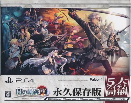 英雄伝説 閃の軌跡 IV -THE END OF SAGA- 永久保存版 【PS4】