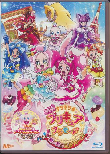 映画 キラキラ☆プリキュアアラモード パリッと!想い出のミルフィーユ! 特装版 【ブルーレイ】