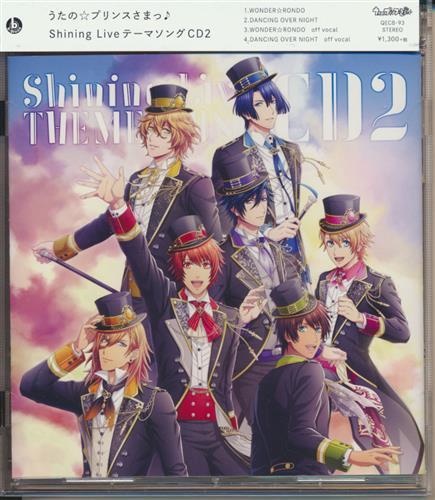 うたの☆プリンスさまっ♪ Shining Live テーマソングCD 2 [寺島拓篤|鈴村健一|谷山紀章|他]