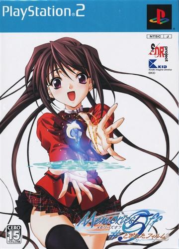 メモリーズオフ #5 とぎれたフィルム 初回限定版 (PS2版)